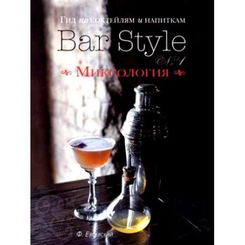 "Bar Style №1 ""Миксология"""