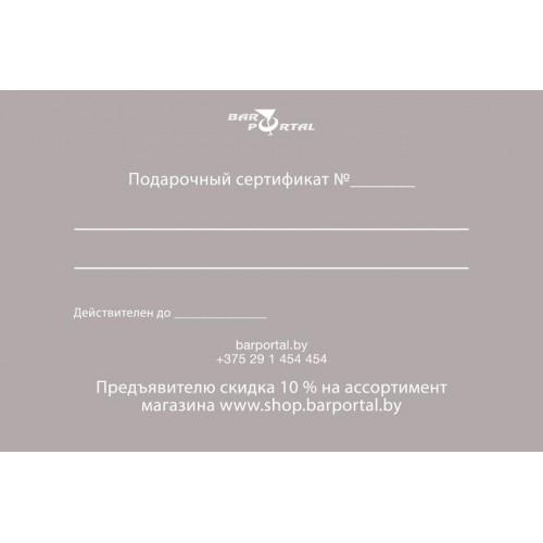 """Подарочный сертификат на тренинг-курс """"Барное дело"""""""