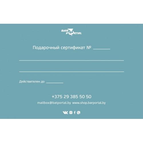 Подарочный сертификат на сумму 50 рублей