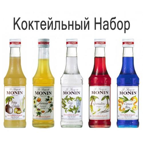 Коктейльный Набор Monin