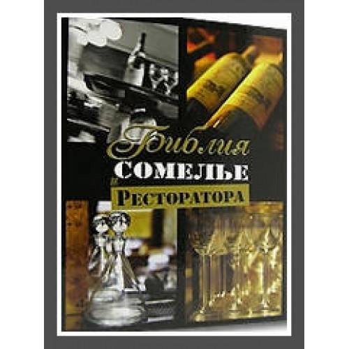 Библия сомелье и ресторатора (подарочное издание)