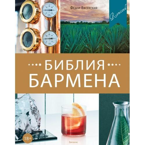 Библия бармена 5-е издание