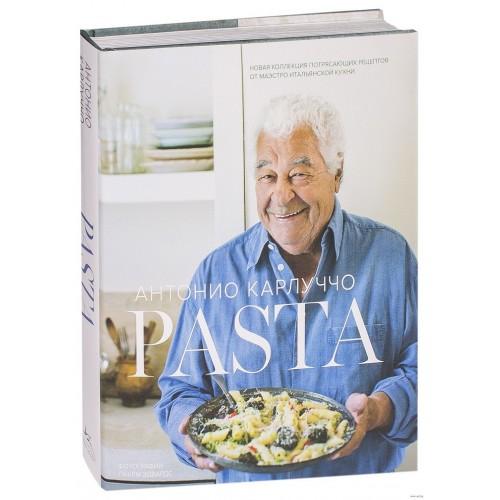 PASTA. Новая коллекция потрясающих рецептов от маэстро итальянской кухни