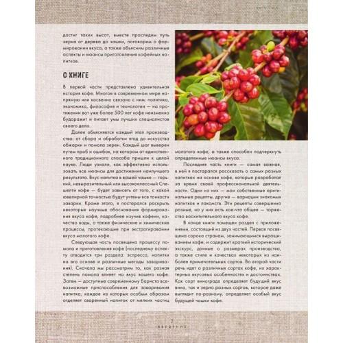 Большая книга кофе (мешковина)