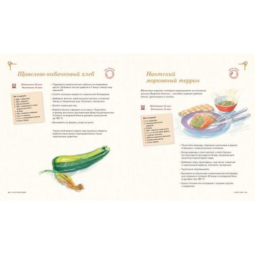 Вся Франция: 365 рецептов из всех провинций