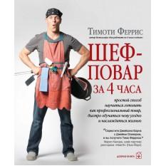 Шеф-повар за 4 часа. Простой способ научиться готовить как профессиональный повар, быстро учиться чему угодно и наслаждаться жизнью