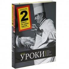 Уроки кулинарии. Лучшие рецепты Поля Бокюза. 3 шоколада (количество томов: 2)