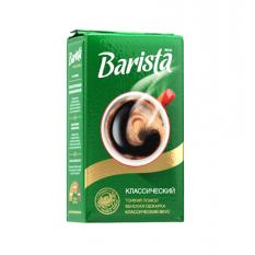 Кофе молотый Barista MIO Classic, 250 г.