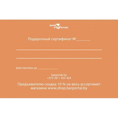 """Сертификат на курс """"Барный любитель"""" (1 человек)"""