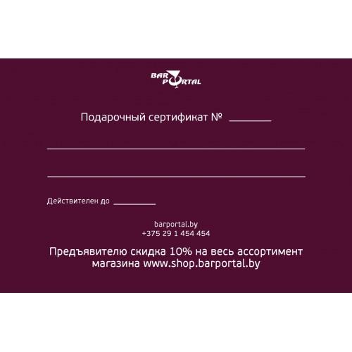 """Сертификат на курс """"Винный вечер"""" (до 10 человек)"""