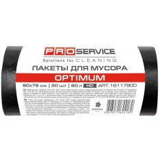 Мешки для мусора 60 л. ProService Optimum 8 микрон, 20 шт