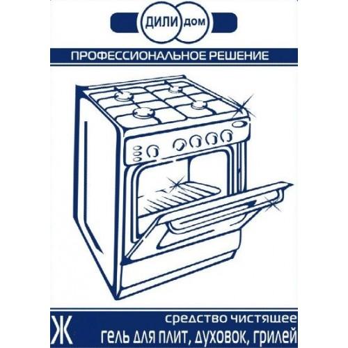 Средство чистящее Ж-2 для плит, духовок, грилей Желтый лимон EcoPack Дили Дом, 1000 мл