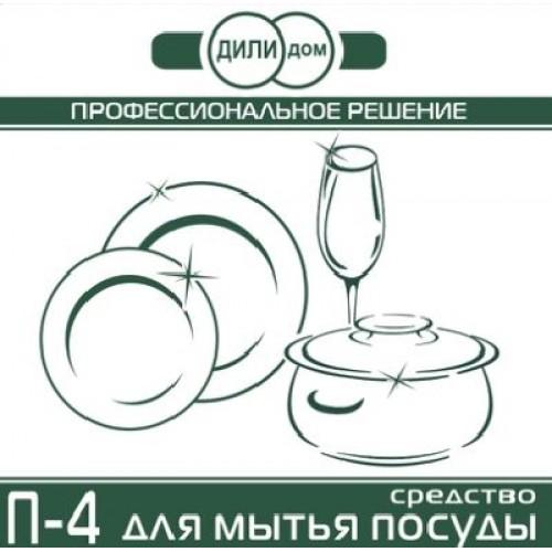 Средство для мытья посуды П-4 Зеленое яблоко Дили дом, 500 мл