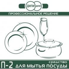Средство для мытья посуды П-2 Желтый лимон Дили дом, 5000 мл