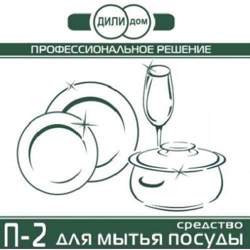 Средство для мытья посуды П-2 Желтый лимон Дили дом, 1000 мл